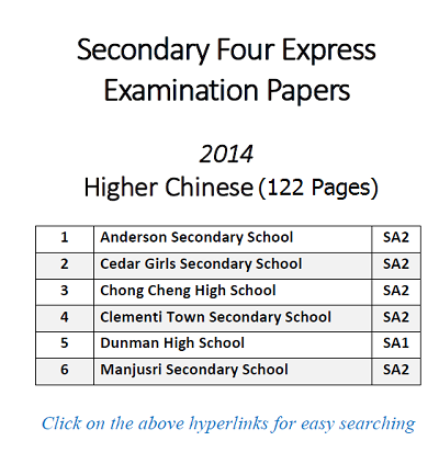 2014 Sec 4 Higher Chinese Test Paper
